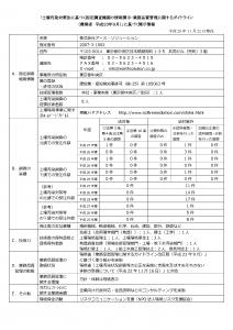 shitei20161122-1