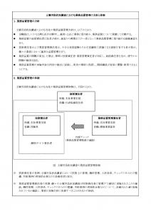 shitei20161122-2